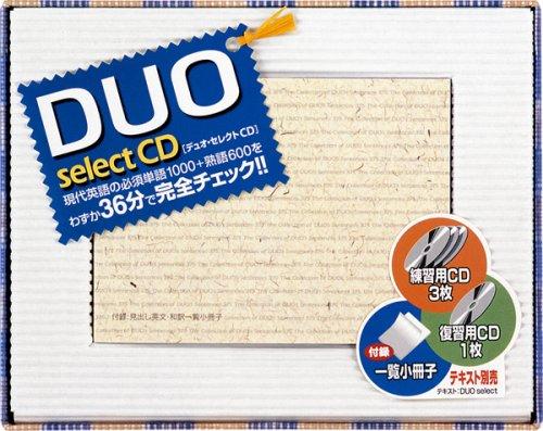duoselectcd