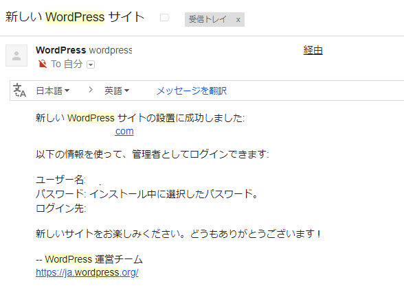 wordpressinstall3