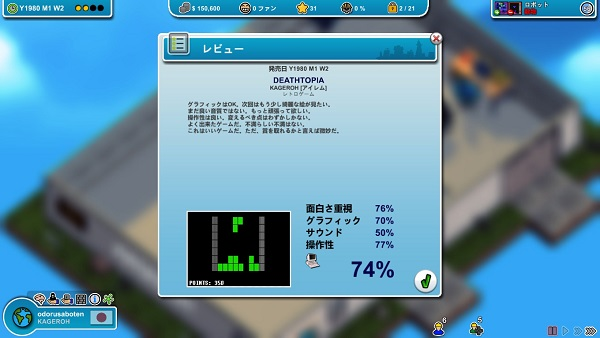 Mad Games Tycoon-8