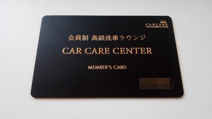 carcarecentermembership