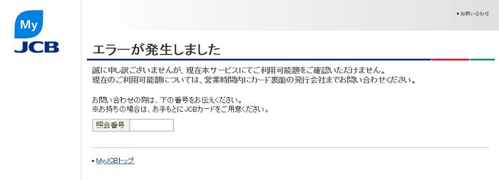 myjcb_error