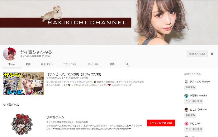 sakikichi