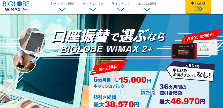 biglobewimax2+