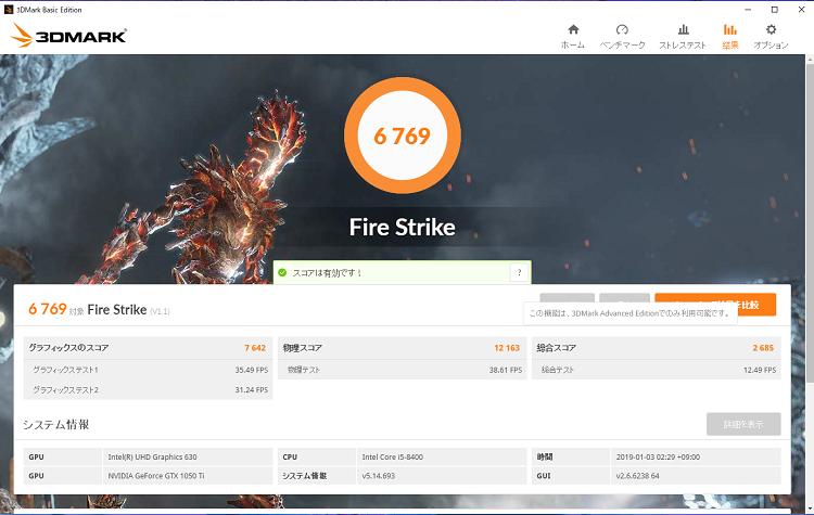firestrike-mh