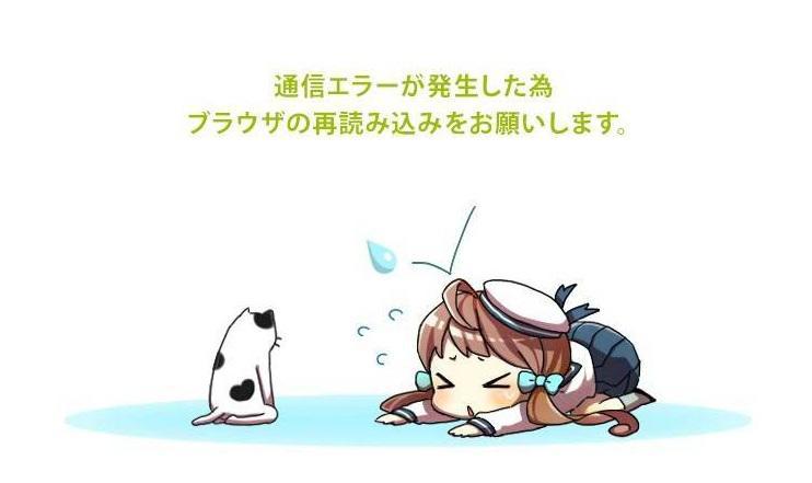 kankore_errorpage