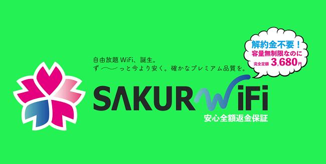 sakurawifi