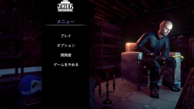 thiefsimulator_top