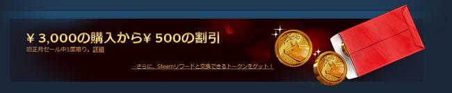 500yenoff