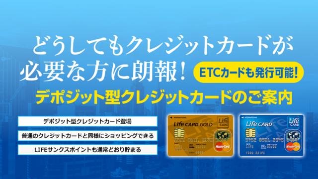lifecard_deposit