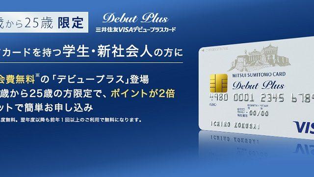 mitsui_deviewplus